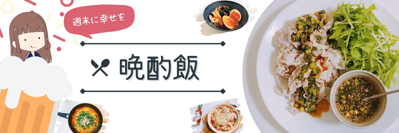 晩酌飯レシピ